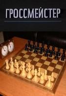 Гроссмейстер (1973)