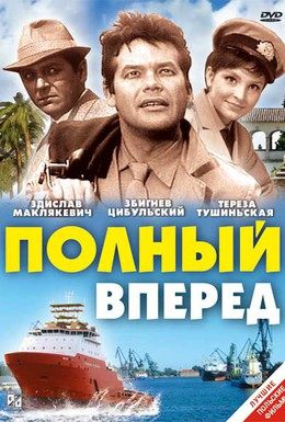 Постер фильма Полный вперед (1967)