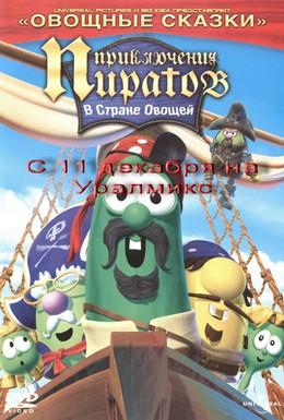 Постер фильма Приключения пиратов в стране овощей 2 (2008)