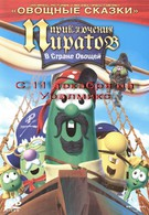 Приключения пиратов в стране овощей 2 (2008)