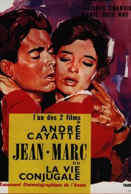 Постер фильма Жан Марк или супружеская жизнь (1964)