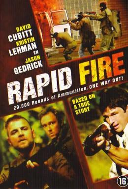 Постер фильма Беглый огонь (2006)
