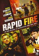 Беглый огонь (2006)