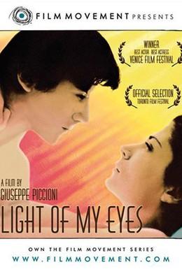 Постер фильма Свет моих очей (2001)