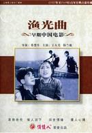 Песнь рыбака (1934)