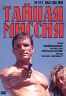Тайная миссия (1996)