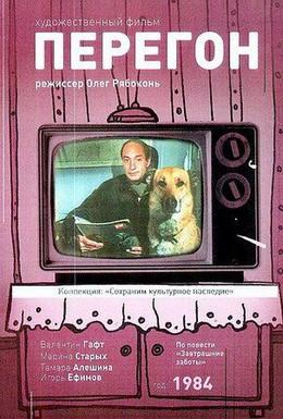 Постер фильма Перегон (1984)