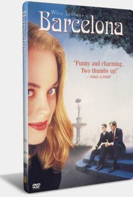 Постер фильма Барселона (1994)