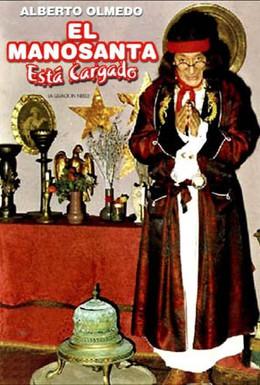 Постер фильма Знахарь-чудотворец (1987)