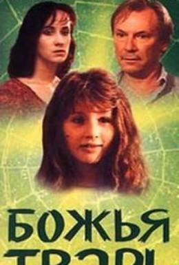 Постер фильма Божья тварь (1991)