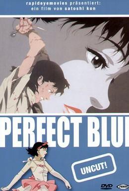 Постер фильма Истинная грусть (1997)