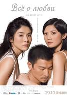 Все о любви (2005)