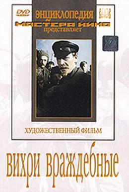 Постер фильма Вихри враждебные (1953)