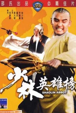 Постер фильма Аббат Шаолиня (1979)