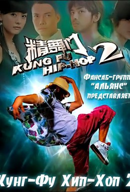 Постер фильма Кунг-Фу Хип-Хоп 2 (2010)