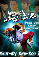 Кунг-Фу Хип-Хоп 2 (2010)