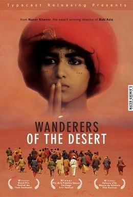 Постер фильма Странники пустыни (1984)
