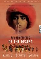 Странники пустыни (1984)