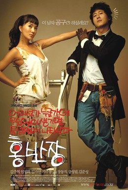 Постер фильма Мистер Хон (2004)