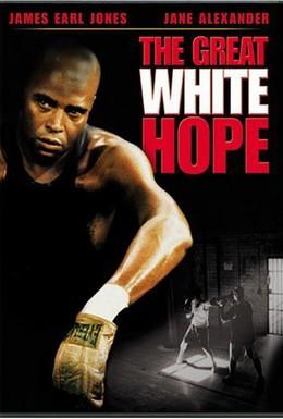 Постер фильма Большая белая надежда (1970)