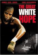 Большая белая надежда (1970)