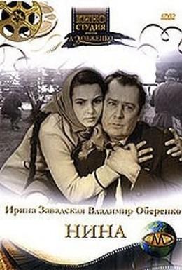 Постер фильма Нина (1971)