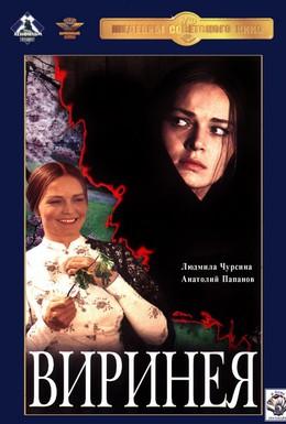 Постер фильма Виринея (1969)