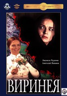 Виринея (1969)