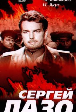 Постер фильма Сергей Лазо (1967)