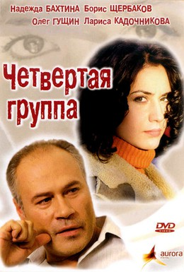 Постер фильма Четвертая группа (2006)