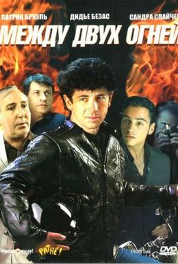 Постер фильма Между двух огней (1993)