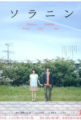 Постер фильма Соланин (2010)