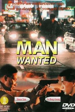 Постер фильма Разыскивается полицией (1995)