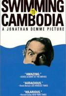 Доплыть до Камбоджи (1987)