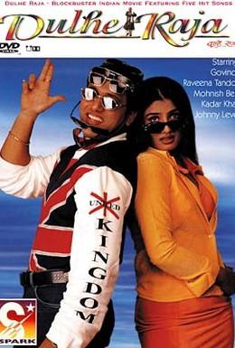 Постер фильма Раджа жених (1998)