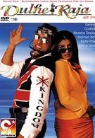 Раджа жених (1998)