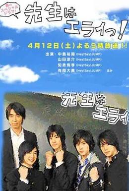 Постер фильма Потрясающий учитель! (2008)