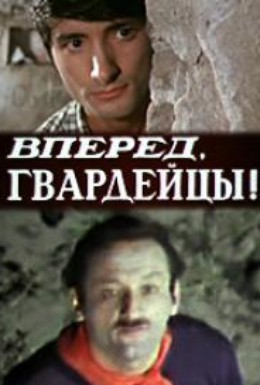 Постер фильма Вперед, гвардейцы! (1971)