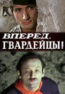 Вперед, гвардейцы! (1971)