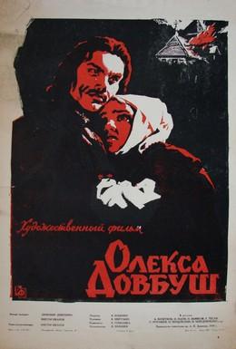 Постер фильма Олекса Довбуш (1959)