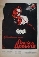 Олекса Довбуш (1959)