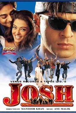 Постер фильма Азарт любви (2000)