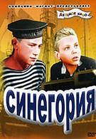 Синегория (1946)