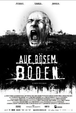 Постер фильма Злое место (2007)