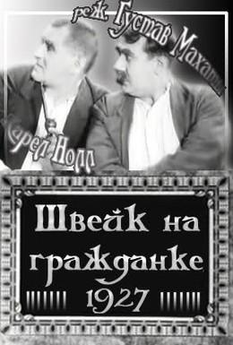 Постер фильма Швейк на гражданке (1927)