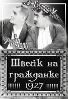 Швейк на гражданке (1927)