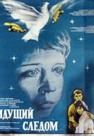 Идущий следом (1984)