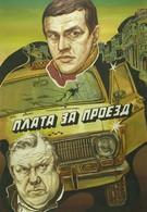 Плата за проезд (1986)