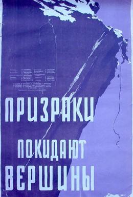 Постер фильма Призраки покидают вершины (1955)