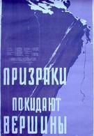 Призраки покидают вершины (1955)